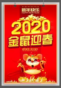 鼠年2020金鼠迎春宣传海报图片