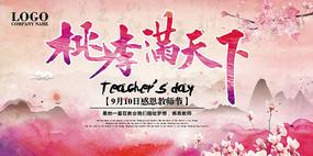 桃李满天下教师节背景展板设计