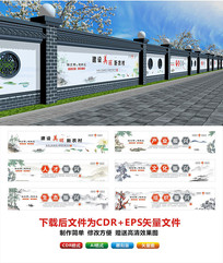 乡村振兴文化墙五个振兴美丽乡村文化墙