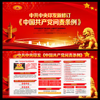 新修订中国共产党问责条例宣传展板