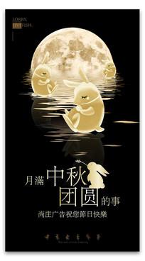 原创地产黑金高端中秋节海报