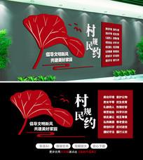 原创邻里村规民约社区中国风古典文化墙