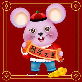 原创元素鼠年大吉卡通形象