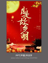 月是故乡明中秋节红色喜庆海报