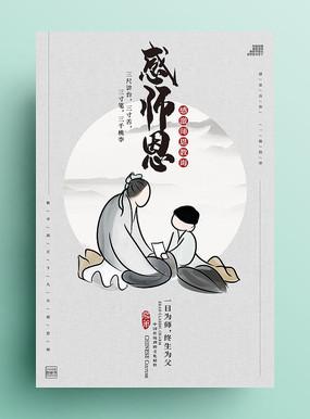 中国风传统教师节展板