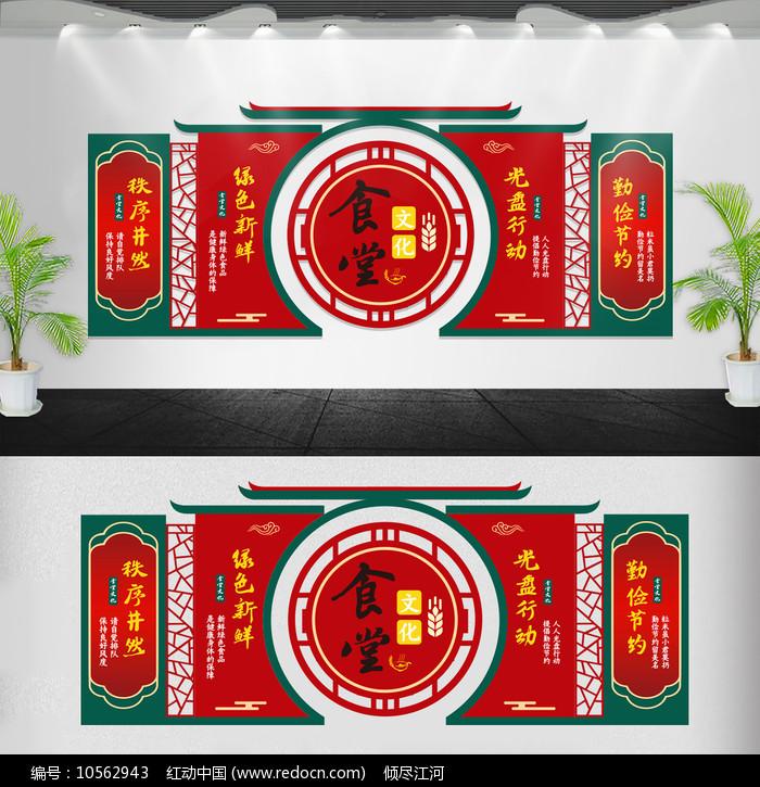 中国风企业学校食堂文化墙图片