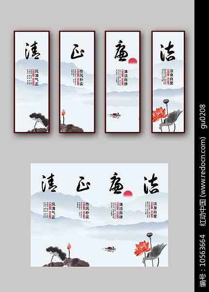 中国风水墨荷花清正廉洁文化展板图片