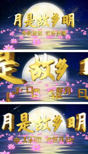 中秋节月是故乡明文字片头模板