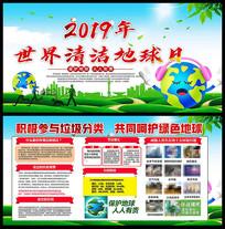 2019世界清洁地球日宣传展板