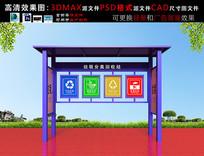 城市街道美化 垃圾分类回收站