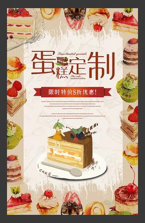 创意蛋糕定制宣传海报