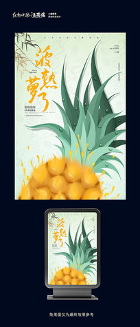 淡雅质感手绘菠萝海报设计