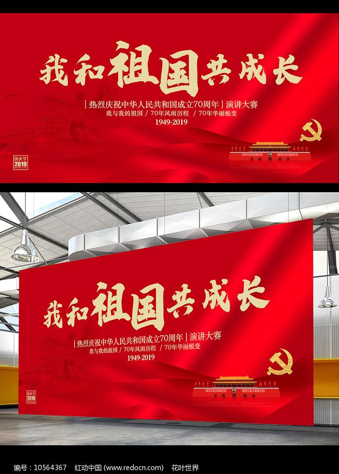 大气我和祖国共成长国庆演讲海报图片
