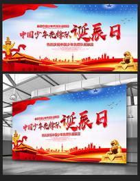 大气中国少年先锋队诞辰日宣传展板