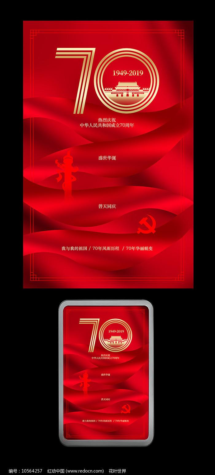 动感大气建国70周年国庆节海报图片