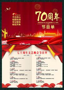 红色大气建国70周年晚会节目单设计