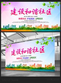建设和谐社区背景宣传展板