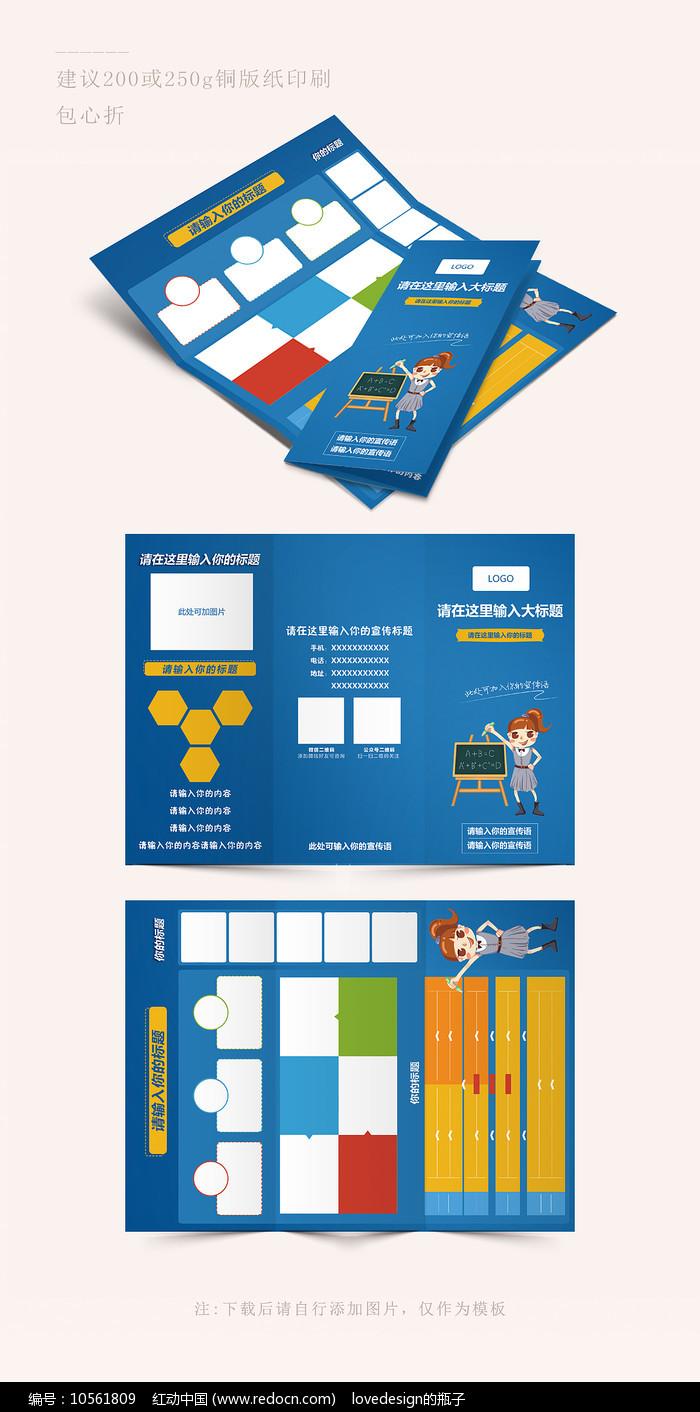 简约蓝色招生宣传三折页图片