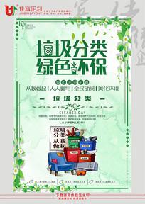 垃圾分类绿色环保原创海报