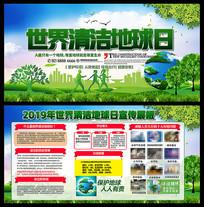 绿色精美世界清洁地球日