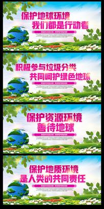 世界清洁地球日宣传标语