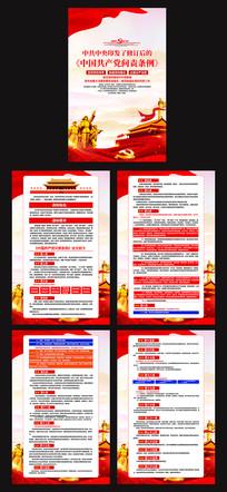 新修订的中国共产党问责条例展板