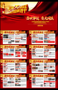 新中国成立70周年辉煌成就展板
