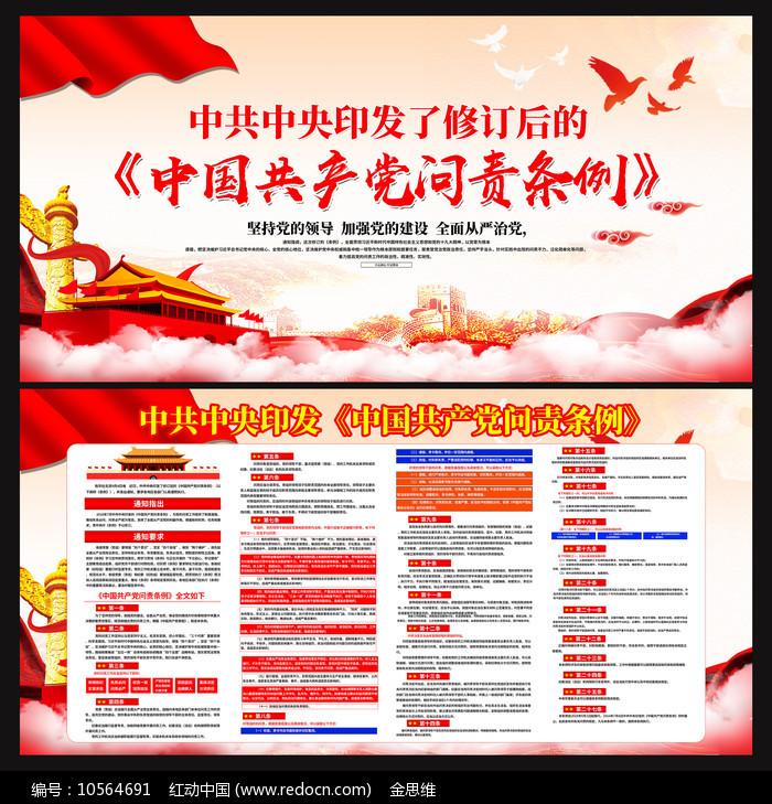 学习新修订的中国共产党问责条例展板图片