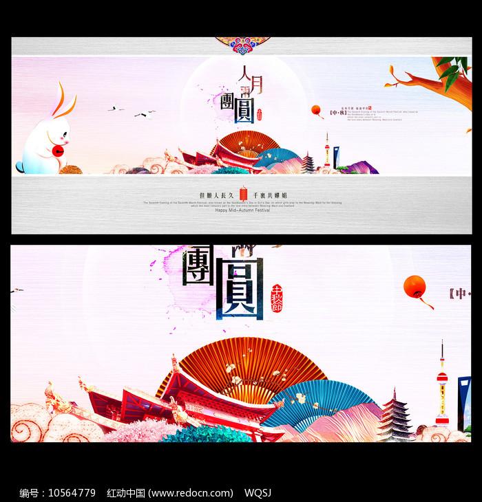 原创卡通玉兔中秋节宣传海报图片