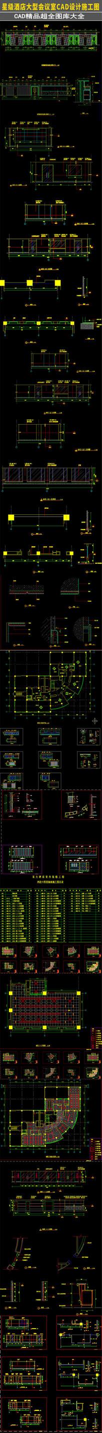 整套大型星级酒店会议室CAD设计