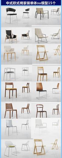 中式欧式椅家装单体su模型15个