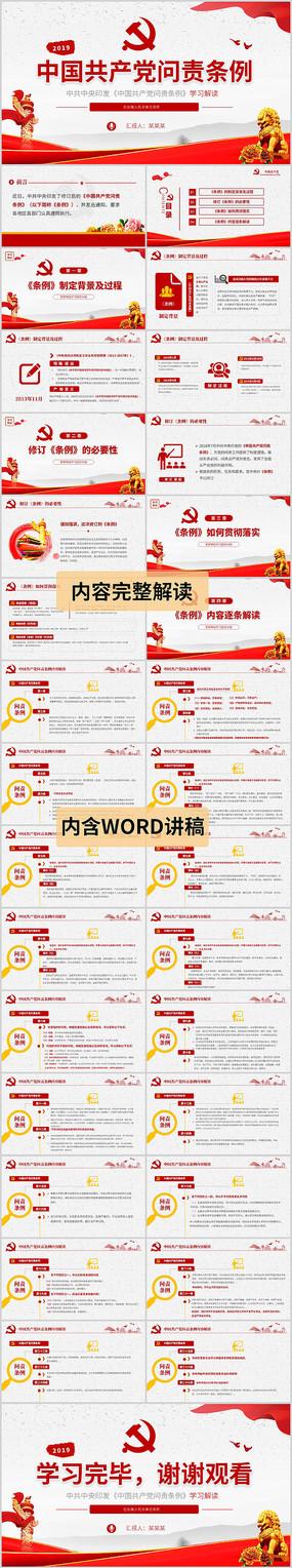 2019中国共产党问责条例解读ppt