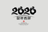 2020鼠年中国风矢量艺术字