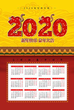 2020新年挂历模板