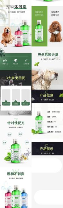 宠物洗护狗狗沐浴露详情页设计 PSD
