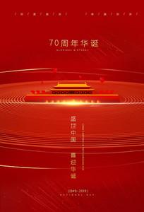 创意大气建国70周年国庆节海报设计