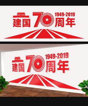 创意建国70周年文化墙