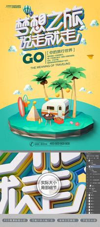 创意梦想之旅说走就走旅行旅游海报