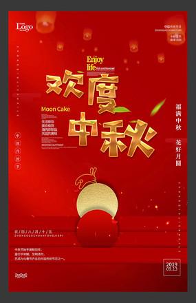 创意中秋节海报