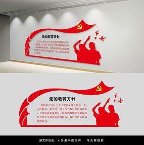 党的教育方针校园文化墙