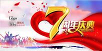 大气7周年庆海报
