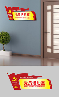 大气党建科室牌门牌设计