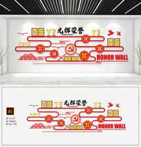 大气党建文化墙党的荣誉墙展示展板