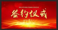 大气红色签约仪式背景板
