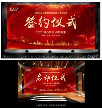 大气红色启动仪式签约仪式背景板