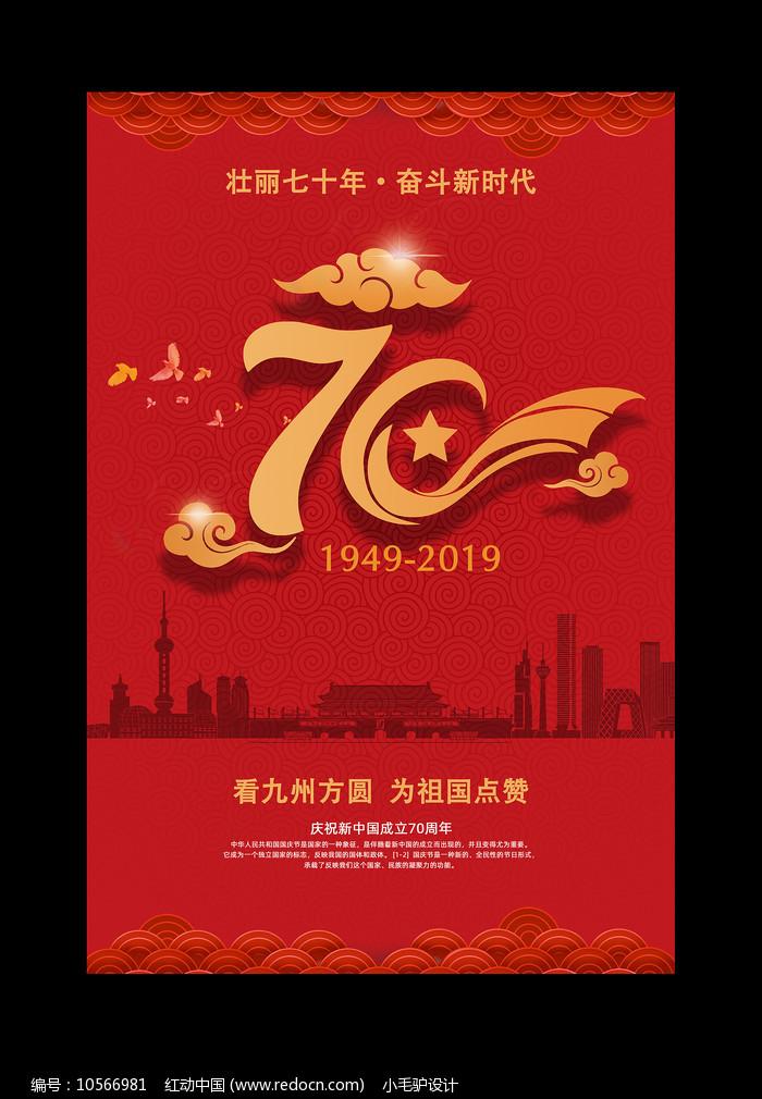 大气建国70周年宣传海报图片