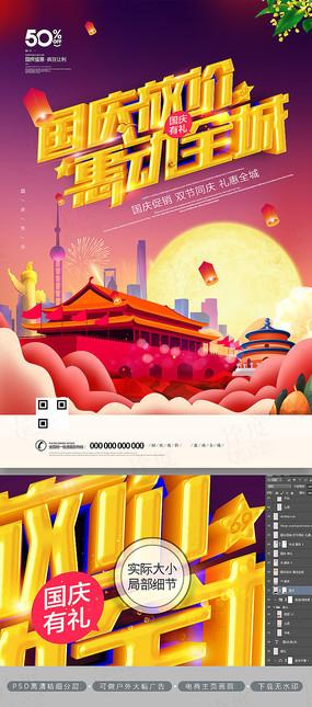 大气简约国庆节活动促销海报