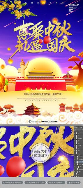 大气简约唯美中秋国庆活动促销海报