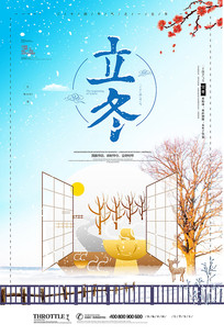 大气时尚立冬24节气海报设计