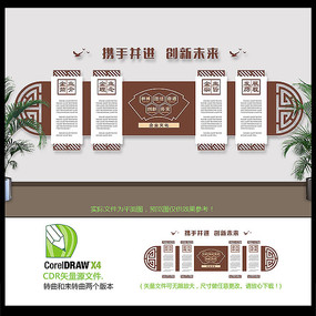大气中式企业文化墙设计